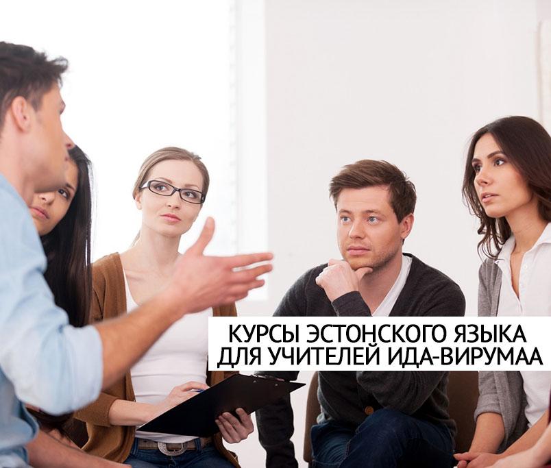 esti-keel-oppetaja